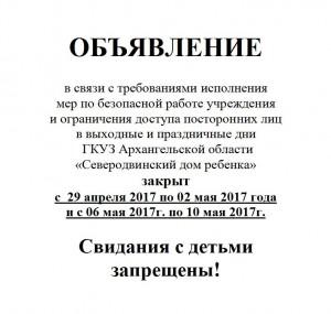 ob-yavlenie-04-2017