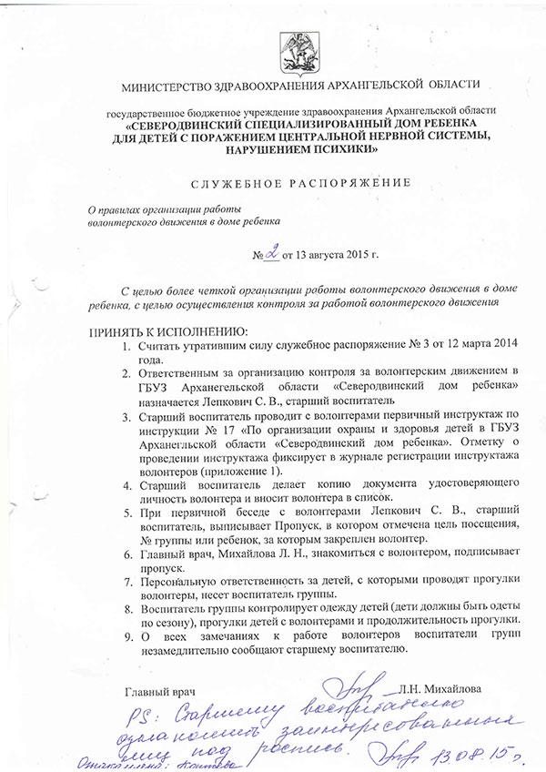 Служебное-распоряжение-№-2-от-13.08.2015г