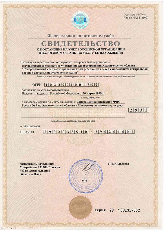 Св-во-о-постановке-на-учет-ГБУЗ-АО-Северодвинский-дом-ребенка-дата-гос-регистрации
