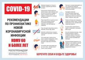 pamyatka-dlya-grazhdan-ot-60-let-rpn