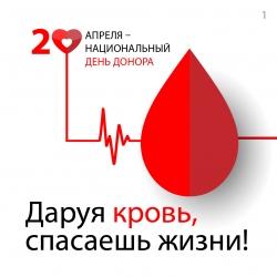 dlya-posta-donory